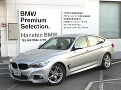 BMW320iグランツーリスモMスポーツ認定2年保証インテリセフテ