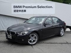 BMW320d Mスポーツ登録済未使用車ACCバックカメラPDC