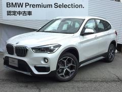 BMW X1xDrive18d xライン登録済未使用車コンフォートPKG