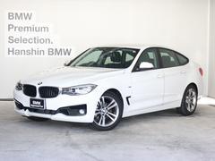 BMW320iグランツーリスモスポーツ認定保証インテリセーフティー