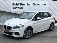 BMW225ixDriveアクティブツアラーMスポーツ認定保証