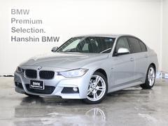 BMW320i Mスポーツ認定保証パドル付HDDナビスポーツAT