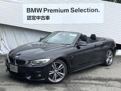 BMW435iカブリオレ Mスポーツ 認定保証LEDライトMサス