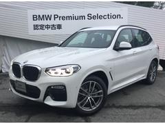 BMW X3xDrive 20d Mスポーツ登録済未使用車ACCフルセグ