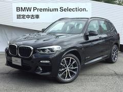BMW X3xDrive 20d Mスポーツ登録済未使用車ハイライン
