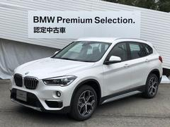 BMW X1xDrive18dxライン登録済み未使用車コンフォートPKG