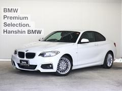 BMW220iクーペMスポーツ認定保証パーキングサポートHDDナビ