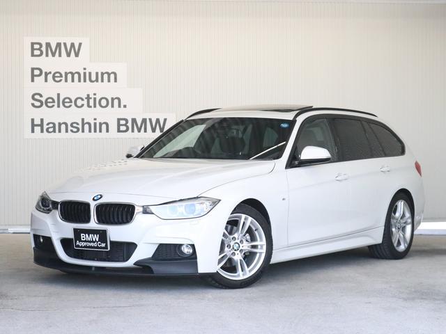BMW 320dブルーパフォーマンス ツーリング Mスポーツキセノン