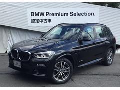 BMW X3xDrive 20d Mスポーツ登録済未使用車ハイライン茶革