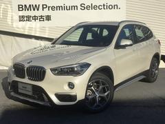 BMW X1sDrive 18ixライン登録済未使用車コンフォートPKG