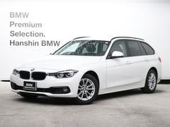 BMW318iツーリング認定保証1500ccLEDヘッドDアシスト
