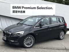 BMW218dグランツアラー ラグジュアリー登録済未使用LCI黒革