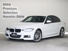 BMW320i Mスポーツ認定保証OP19AWインテリセーフティー