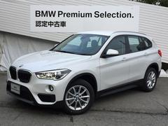 BMW X1xDrive 18d登録済み未使用車HDDコンフォートPKG