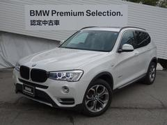 BMW X3xDrive 20dXライン認定保証サンルーフクルコン4WD