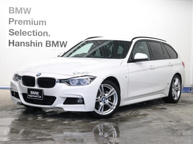 BMW 320dツーリング Mスポーツ認定保証LEDライトACC