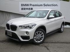 BMW X1sDrive 18i登録済未使用車コンフォートPKG衝突軽減
