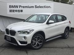 BMW X1xDrive 20i xライン登録済未使用車禁煙車LED