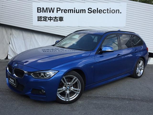 BMW 320iツーリング Mスポーツ 認定保証付キセノンライト