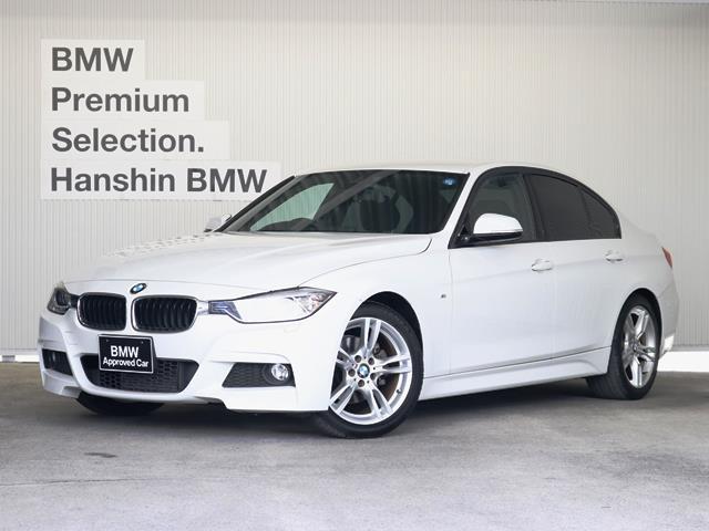 BMW 320i Mスポーツ認定保証インテリセーフティー1オーナー