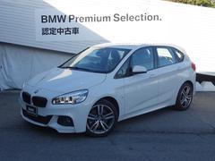 BMW225i xDriveアクティブツアラー Mスポーツ認定保証