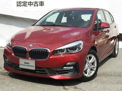 BMW218iアクティブツアラーセーフティACCプラスPサポ
