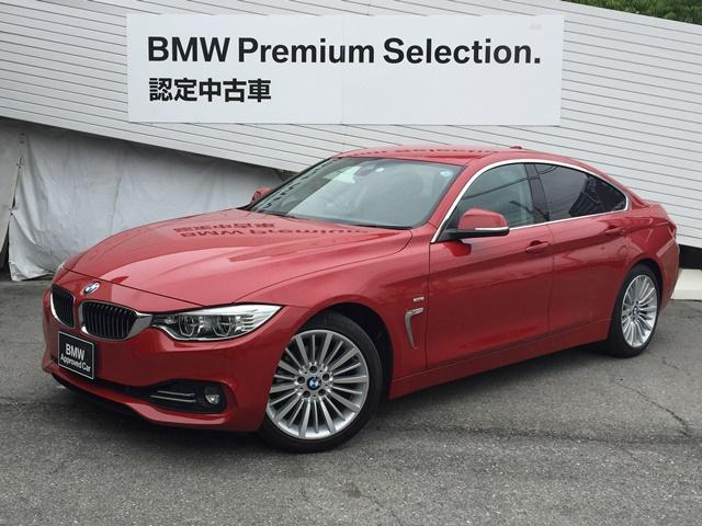 BMW 420iグランクーペ ラグジュアリー 認定保証付LEDライト