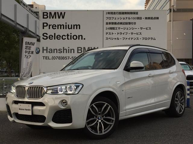 BMW xDrive 28i Mスポーツパッケージ認定保証サンルーフ