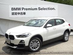 BMW X2sDrive 18i登録済未使用車アドバンスドアクティブP