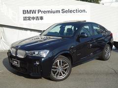 BMW X4xDrive 28i Mスポーツ認定保証ACC黒革サンルーフ