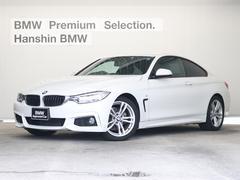 BMW420iクーペ Mスポーツ 認定保証付LDEライト1オーナー