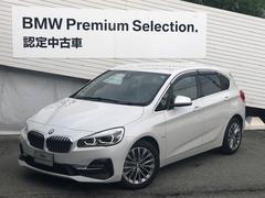 BMW218dアクティブツアラーラグジュアリー認定保証後期型Pサポ