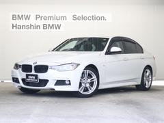BMW328i Mスポーツ認定保証ACCワンオーナーHDDナビ
