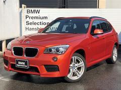 BMW X1sDrive 18i Mスポーツ認定保証純正HDDナビPサポ