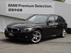 BMW320iツーリング Mスポーツ認定保証LEDヘッドACC