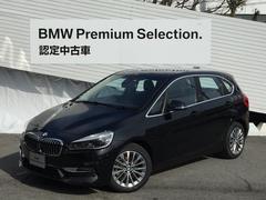 BMW218dアクティブツアラーラグジュアリー元デモカー認定保証