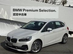 BMW218dアクティブツアラーラグジュアリーアクティブクルーズ