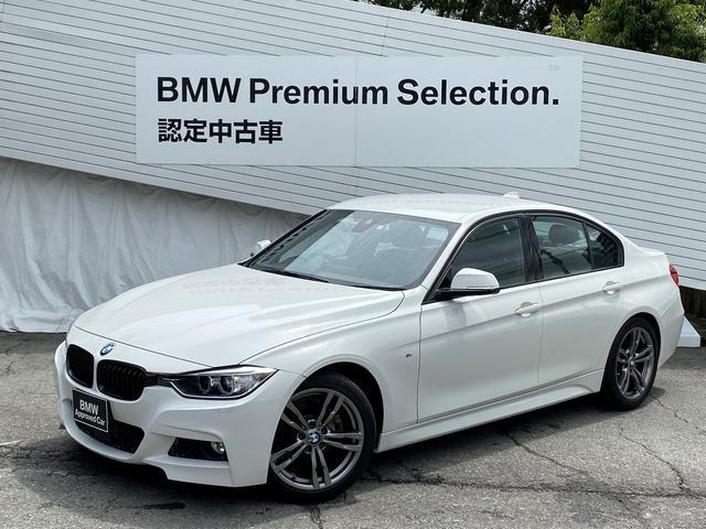 BMW 3シリーズ 320d Mスポーツ スタイルエッジ ・アクティブクル-ズコントロ-ル・18インチAW・認定保証付・HDDナビ・バックカメラ・バックソナ-・シ-トヒ-タ-・パワ-シ-ト・衝突軽減ブレ-キ・キセノンヘッドライト