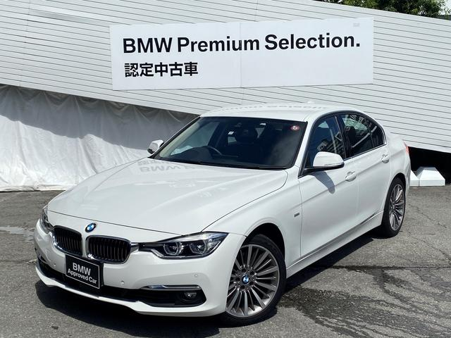 BMW 3シリーズ 340iラグジュアリー 認定保証・後期・直6TB・ACC・ヘッドアップディスプレイ・黒革・シートヒータ・スマートキー・LEDヘッドライト・衝突被害軽減ブレーキ・車線逸脱警告・ミラーETC・純正HDDナビ・バックカメラ・PDC