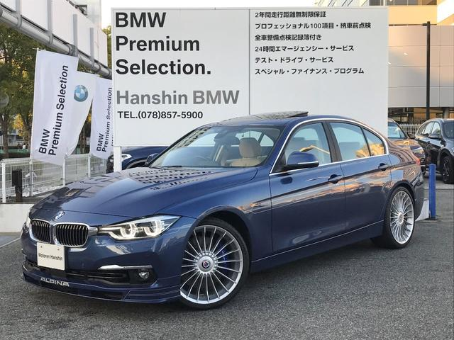 BMWアルピナ S ビターボ リムジン 471馬力 アクラポビッチ製マフラー 20インチAW トランクリッドリップスポイラー アクティブクルーズコントロール ヘッドアップディスプレイ ワイヤレス充電 ハーマンカードンスピーカー サンルーフ