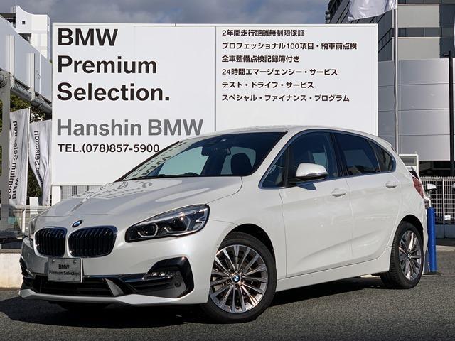 BMW 2シリーズ 218dアクティブツアラー ラグジュアリー コンフォートパッケージ パーキングサポートパッケージ 純正HDDナビ ミラーETC コンフォートアクセス メモリー付電動シート シートヒーター バックカメラ  電動トランク LEDヘッドライト F45