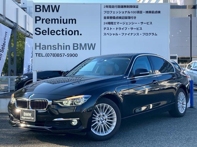 BMW 3シリーズ 320iラグジュアリー パーキングサポート アドバンスドアクティブセーフティー ヘッドアップディスプレイ アクティブクルーズコントロール レーンチェンジウォーニング LEDライト  ブラウンレザー シートヒーター 認定保証付