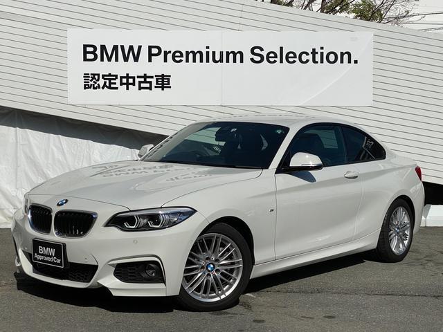 BMW 220iクーペ Mスポーツ パドルシフト 黒革シート シートヒーター クルーズコントロール 衝突軽減ブレーキ 純正HDDタッチナビ バックカメラ 純正17インチAW ソナーセンサー LEDヘッドライト 認定保証