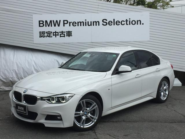 BMW 3シリーズ 320d Mスポーツ 後期モデル ワンオーナー車 LEDヘッドライト アクティブクルーズ 純正HDDナビ バックカメラ 地デジ 純正18インチAW 衝突軽減ブレーキ ミラーETC フロント電動シート パドルシフト