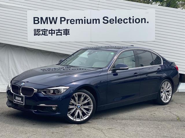 BMW 330eセレブレーションエディション 限定車 PHV 白レザーシート シートヒーター バックカメラ harman/kardonスピーカー オプション20インチAW PHEV 衝突軽減ブレーキ 車線逸脱警告 アクティブクルーズ 電動シート