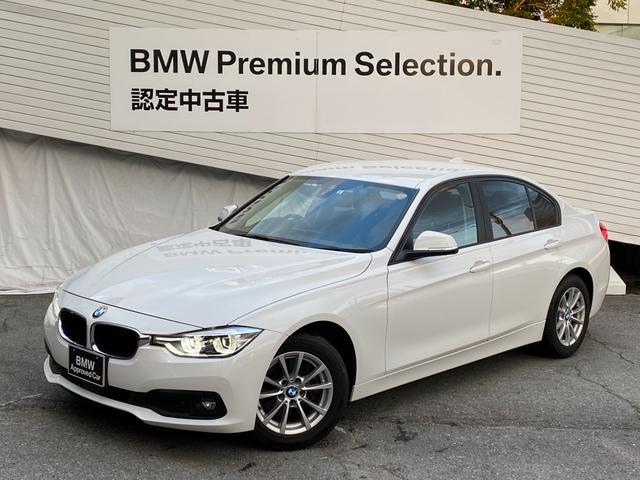 BMW 3シリーズ 320d アクティブクルーズコントロール 電動シート HDDナビ バックカメラ 16インチAW LEDヘッドライト PDCセンサー ミラーETC 衝突回避被害軽減ブレーキ コンフォートアクセス LEDフォグ
