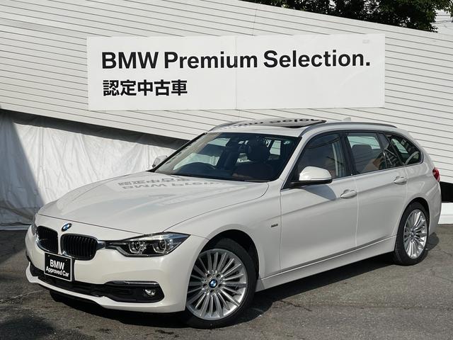 BMW 3シリーズ 320dツーリング ラグジュアリー パノラマサンルーフ 18インチアルミ サドルブラウンレザー シートヒーター コンフォートアクセス ドライビングアシスト ワンオーナー車 HDDナビ 電動シート ミラーETC バックカメラ ACC