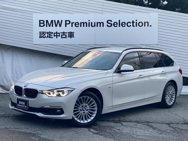 BMW 3シリーズ 318iツーリング ラグジュアリー ブラックレザー シートヒーター 電動フロントシート バックカメラ アクティブクルーズ LEDヘッドライト 電動トランクゲート 純正17インチAW 純正HDDナビ オートエアコン ミラーETC F31