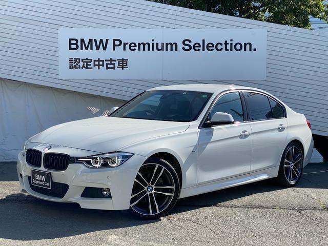 BMW 3シリーズ 318i Mスポーツ エディションシャドー ブラックキドニーグリル 19インチAW アルミペダル クルーズコントロール バックカメラ LEDヘッドライト センサテックレザー シートヒーター PDCセンサー 衝突軽減ブレーキ 液晶メーター