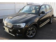 BMW X3xDrive 20d xライン 全国2年無料保証